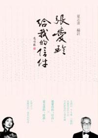 Hsia book cover-200