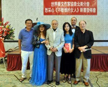 悉采心(左四)和作家蕭逸(右一)、黎錦揚(左三)、劉於蓉(左二)等合影於新書發表會(世界日報記者張越/攝影)