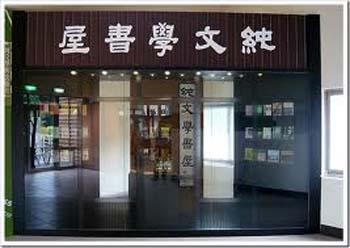 純文學書屋-350