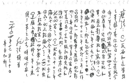 紀弦寫給瘂弦的信 (12/30/2004)