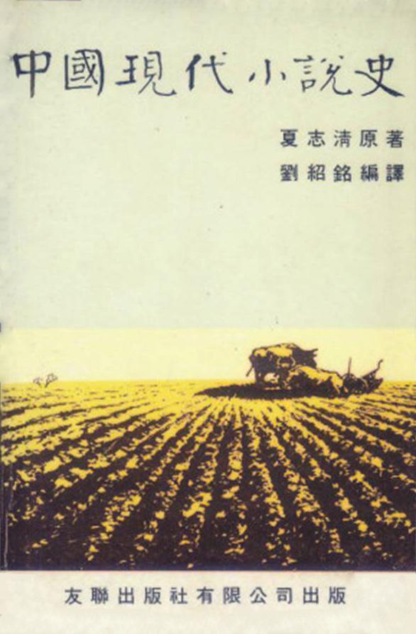 現代中國小說史