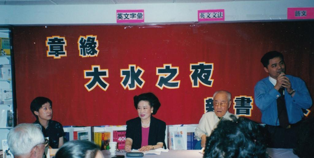 章緣新書發佈會, 左起:章緣,趙淑俠,夏志清,江漢  (趙淑俠提供)