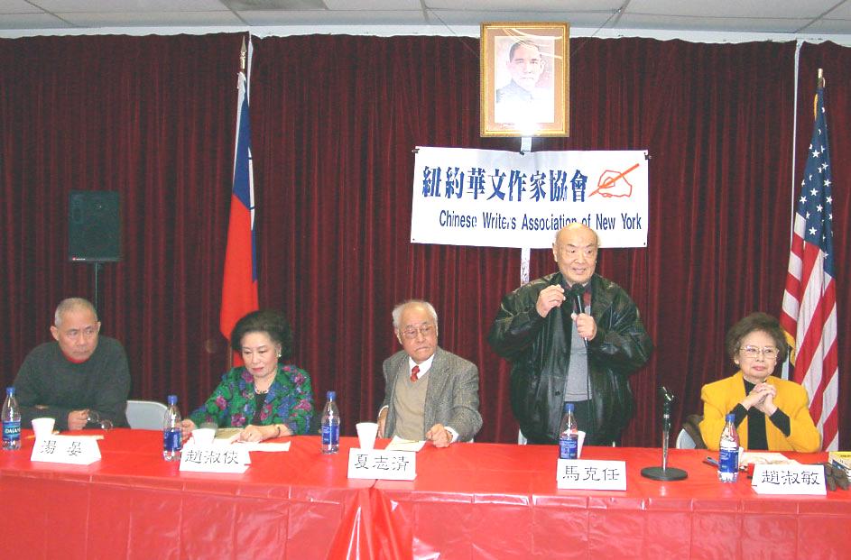 2002年紐約作協【圍城】研討會  (趙淑俠提供)