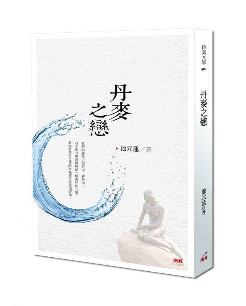 文壇-池元蓮新書丹麥之戀書封圖