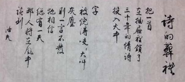 洛夫書法「詩的葬禮」
