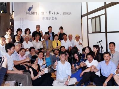 「齊東詩社」開館記者會,文化部長龍應台(後排黃衣者)邀請各年齡層的詩人響應,一同推動「詩的復興」計畫。