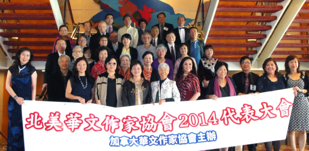 北美作協2014年大會代表暨親友合影。(徐新漢提供)