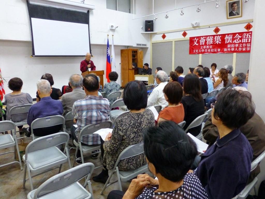 紐約文壇9月28日齊聚百人出席「文薈雅集-懷念語年」活動。