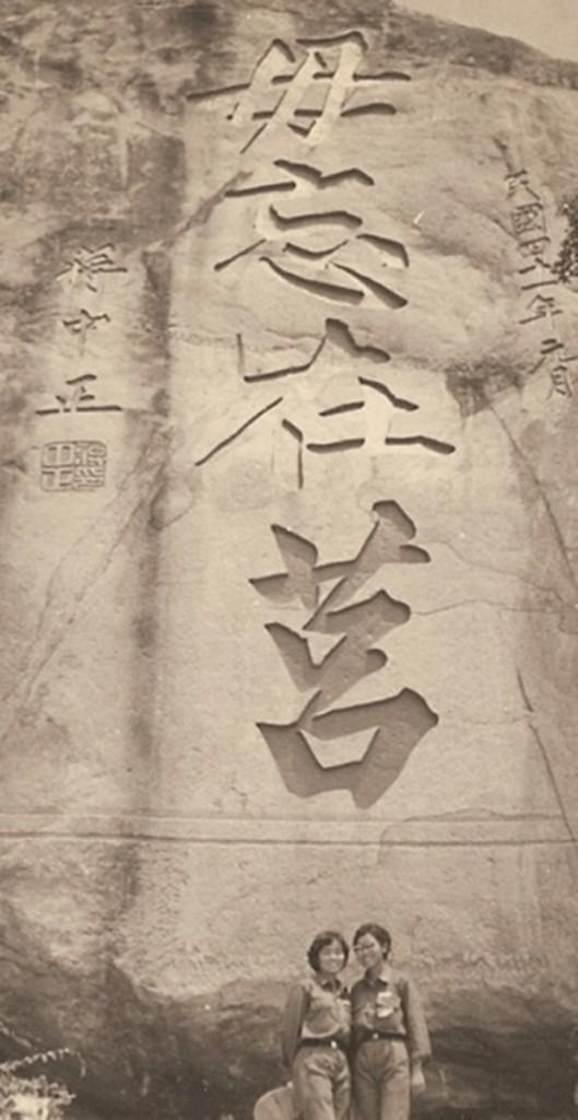 大學一年級在太武山巔「毋忘在莒」勒石前合影