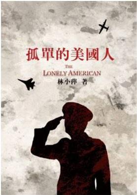 《孤單的美國人》林小萍著