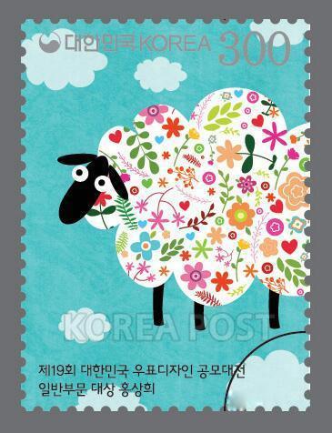 韓國羊年郵票 (摘自網路)
