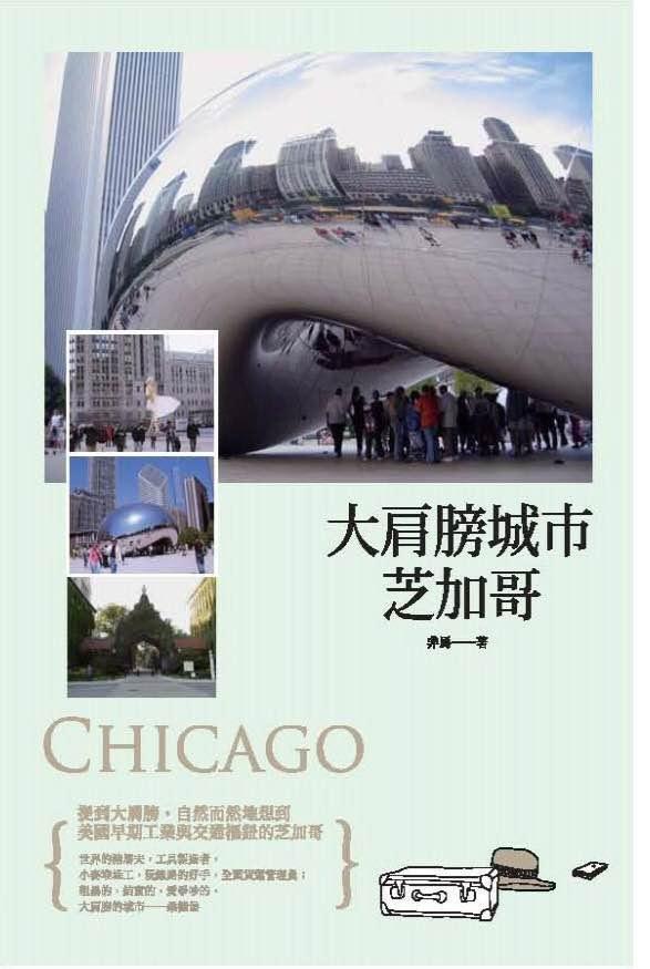 《大肩膀的城市芝加哥 》作者 非馬