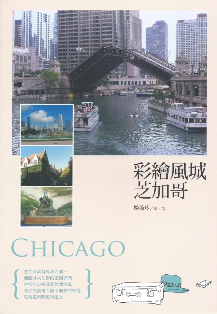 《彩繪風城芝加哥》作者 楊美玲