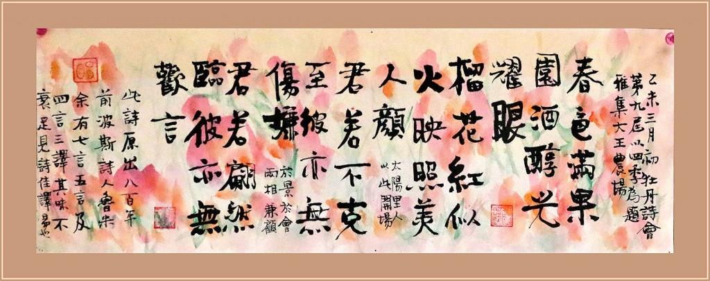 牡丹詩會雅集序書法-林中明