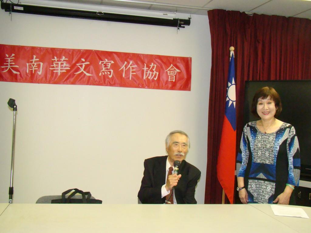 馬森教授與美南作協會長秦鴻鈞。