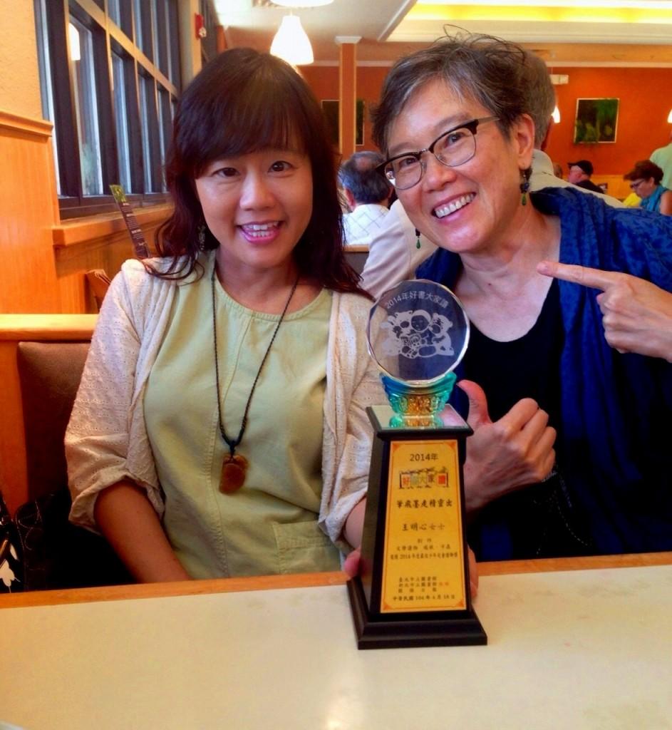 王明心(左)、李民安(右)獲最佳少年兒童讀物獎