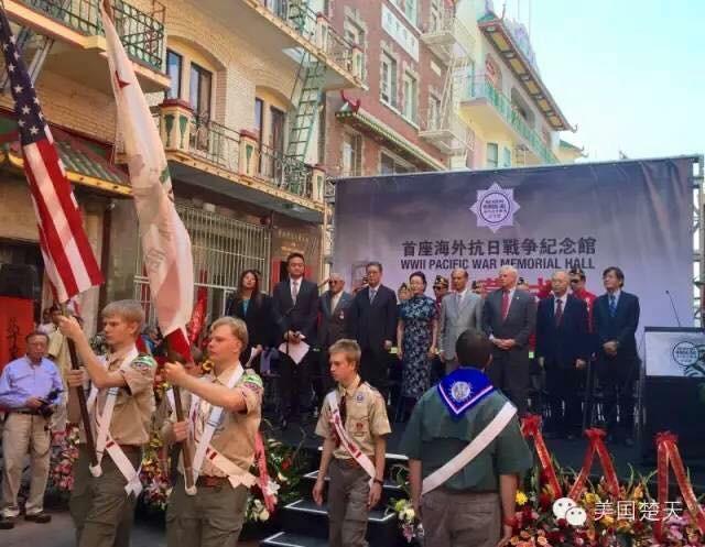 舊金山抗日戰爭紀念館開幕儀式
