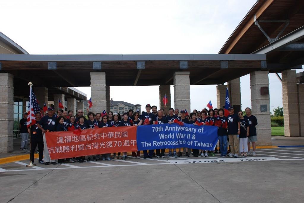 達拉斯紀念抗戰70年健行活動