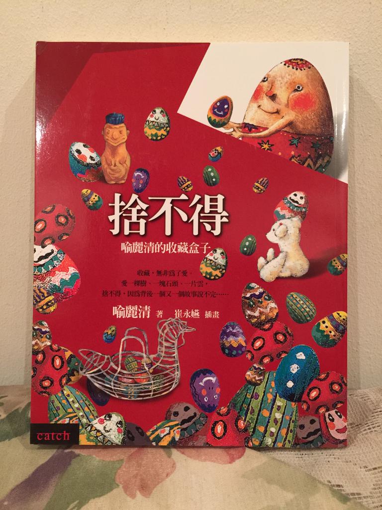 捨不得/喻麗清著,大塊文化,2004。