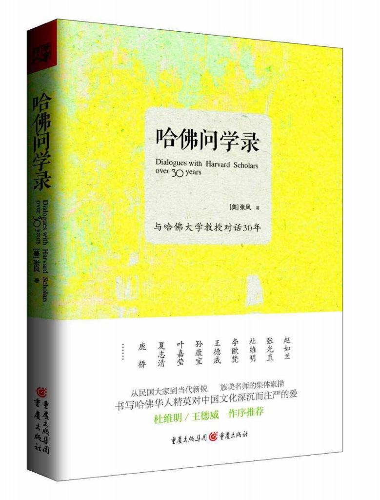 張鳳新書《哈佛問學錄》